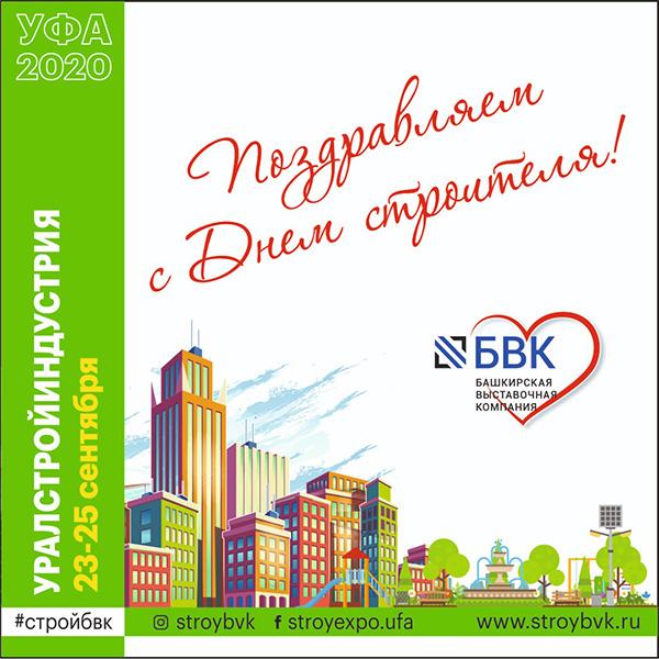 Башкирская выставочная компания поздравляет партнёров и друзей  с профессиональным праздником-с днём строителя!